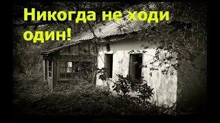 СТРАШНЫЙ ДОМ В ЛЕСУ!!!