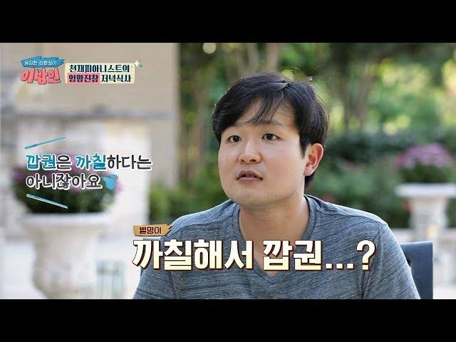 선우예권의 말실수 大 방출☆ 까칠해서 별명이 깝권(?) 이방인 4회