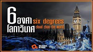 6 องศา โลกาวินาศ - six degrees could change the world วิกฤตการณ์ที่จะส่งผลกระทบต่อเผ่าพันธุ์มนุษย์
