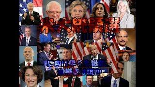 米大統領選に向け早くも始動、候補者は誰か