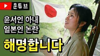 윤서인 아내 일본인 논란 해명합니다