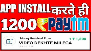 🔥Install and Get Rs1200 #Paytm Cash In Just 5 Minutes & #subscribenow latest android app
