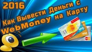 Как Вывести Деньги с Вебмани на Карту(На момент август-сентябрь 2016 года это самый выгодный и быстрый способ вывести деньги с WebMoney на карту. При..., 2016-08-28T16:51:26.000Z)