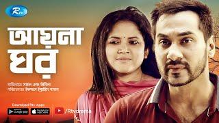 Ayna Ghor |  আয়না ঘর | Shajal Noor | Urmila Srabanti Kar | Bangla New natok | Rtv Drama 2019