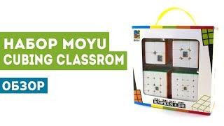 Набор MoYu MoFang JiaoShi | Cubing Classroom | Обзор, купить