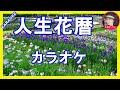 人生花暦 鳥羽一郎 カラオケ With  Romaji  KARAOKE