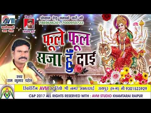 Chhattisgarhi jas geet-Fule Ful sajahu dai-Ramkumar patel-New Hit cg song-HD video