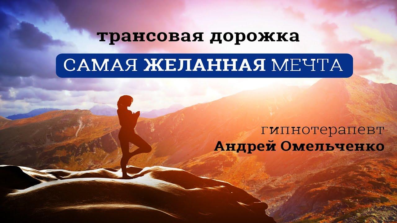 Андрей Омельченко - Транс - Самая желанная мечта