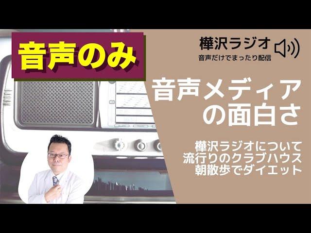 音声メディアの面白さ - 樺沢ラジオ【精神科医・樺沢紫苑】