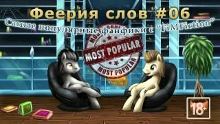 """Феерия слов #06: Самые популярные фанфики с """"FiMFiction"""""""