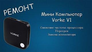 #273 РЕМОНТ Мини Компьютер Vorke V1, Снижение частоты процессора, Перегрев, Замена вентилятора