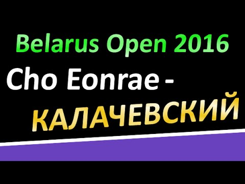 Калачевский / Kalachevskyi - Cho Eonrae на Belarus Open 2016