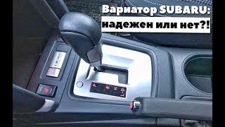 Надежен ли вариатор на Subaru | мнение владельца Субару Форестер 4