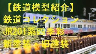 【鉄道模型紹介】鉄道コレクション JR201系四季彩 新塗装・旧塗装