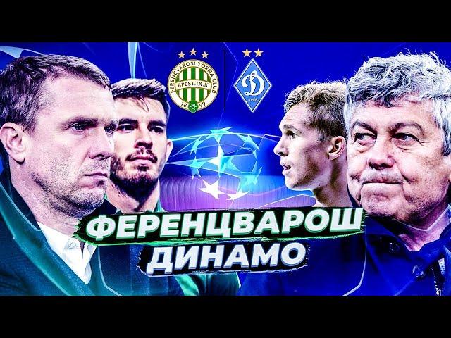 Ференцварош - Динамо / Бій за Лігу Європи / Ребров проти Динамо