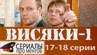 Сериал Висяки 1 сезон 17,18 серия / Дело №9 «Слуги солнца» (сериалы про ментов)