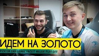 PICK'EM на ПЛЕЙ-ОФФ FACEIT Major от Петрика и Хаоса. ИДЕМ НА ЗОЛОТО!
