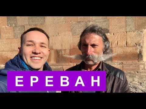Поездка в Ереван(Армения)  в ноябре .часть 1