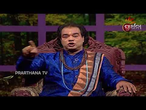 Sadhu Bani Ep 391 5 Jul 2018 | କାହାକୁ ନିଜ ଠାରୁ ଛୋଟ ଭାବନ୍ତୁନାହିଁ | Dont Belittle Anyone