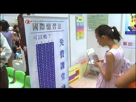 贏在起跑線 Being A Child: Hong Kong 2/4