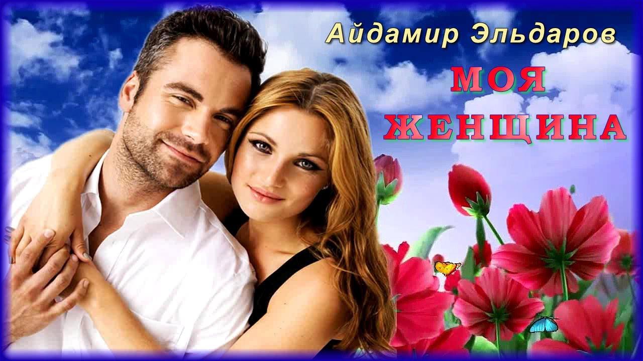 Айдамир Эльдаров - Моя женщина | Шансон Юга