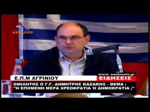 ΕΠΑΜ, Δ.Καζάκης στο δελτίο του ΑΧΕΛΩΟΣ TV, 12 Ιανουαρίου 2013