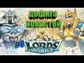 Lords Mobile - #6  Все