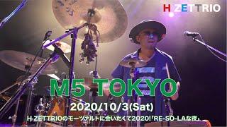 【LIVE映像】H ZETTRIO / TOKYO [H ZETTRIOのモーツァルトに会いたくて2020!「RE-SO-LAな夜」@かつしかシンフォニーヒルズモーツァルトホール]