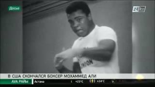 видео В США на 75-м году жизни скончался легендарный боксер Мохаммед Али