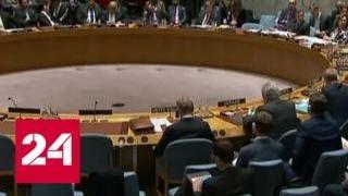 Совбез ООН вернется к обсуждению темы расследования химических атак в Сирии - Россия 24