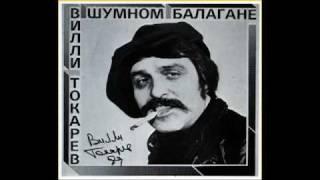 Вилли Токарев - В Шумном Балагане /// Willi Tokarev - V Shumnom Balagane