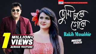 Tumi Chole Gele | Rakib Mosabbir | Alif | Tandra | Aditya Rupu | Official Music Video | 2017