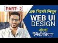 How to Design Web Template in Photoshop | Responsive (Part-2) - Bangla Tutorial