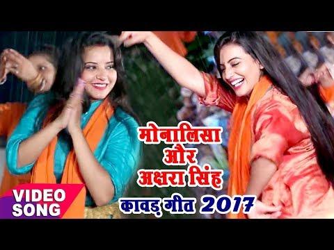 NEW PAWAN SINGH BOL BAM SONG 2017 - मोनालीसा अक्षरा सिंह ने गया सबसे हिट गाना - Kanwar Songs