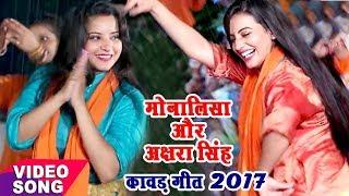 NEW PAWAN SINGH BOL BAM SONG 2019 - मोनालीसा अक्षरा सिंह ने गया सबसे हिट गाना - Kanwar Songs