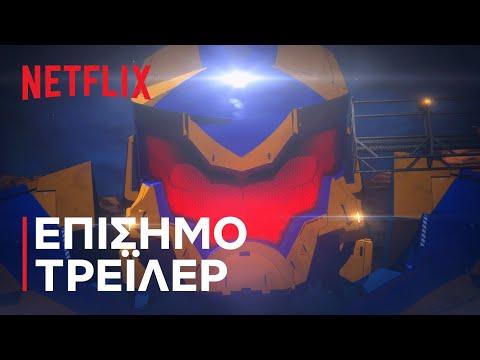 Pacific Rim: The Black   Επίσημο τρέιλερ #1   Netflix