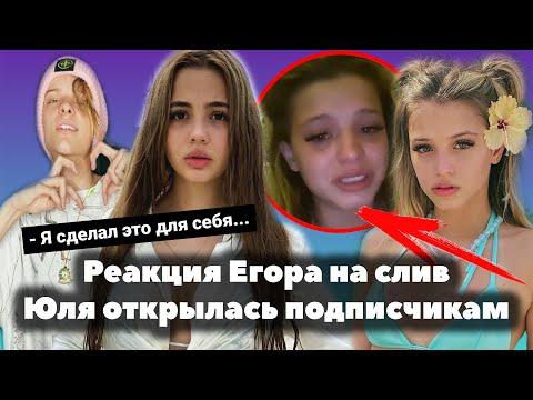 РЕАКЦИЯ Егора Шипа на слив \