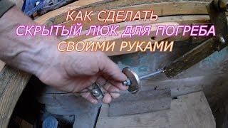 как сделать деревянный люк в погреб своими руками