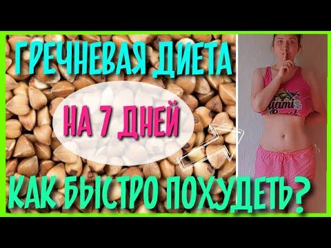 ГРЕЧНЕВАЯ ДИЕТА 🙋♀️| - 25 КГ | Как Быстро Похудеть На Гречке | МОЯ ИСТОРИЯ ПОХУДЕНИЯ | похудение