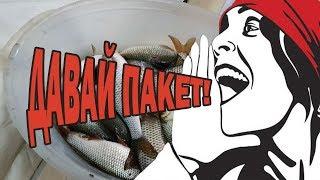 Приколы На Рыбалке. ДАВАЙ ПАКЕТ !!!