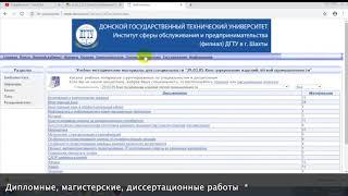 Дистанционное обучение в ДГТУ | Личный кабинет(do.sssu.ru)