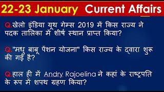 22 जनवरी  2019 करेंट अफेयर्स हिंदी//22 Jan//23 January Current Affairs in Hindi-Digital Gurukul