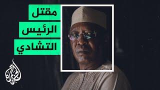 الجيش التشادي يعلن مقتل الرئيس إدريس ديبي