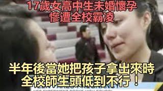 17歲女高中生未婚懷孕慘遭全校霸凌,半年後當她把孩子拿出來時全校師生頭低到不行!