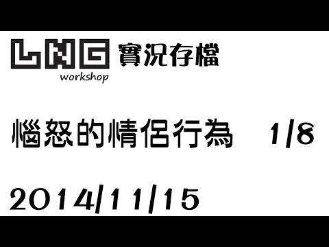【LNG�/11/15 惱怒的情侶行為 - 1 / 8