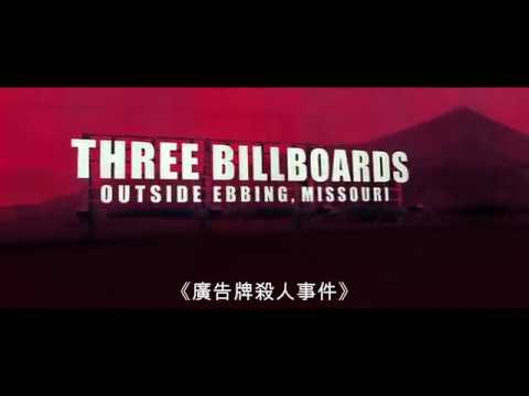 廣告牌殺人事件 (Three Billboards Outside Ebbing, Missouri)電影預告