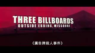 《廣告牌殺人事件》香港首回預告 Three Billboards Outside Ebbing, Missouri HK 1st Trailer