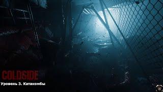 ColdSide . Уровень 3. Катакомбы ( хоррор, ужасы ).
