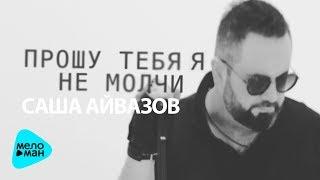 Саша Айвазов Прошу тебя я не молчи Official Audio 2017