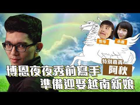 博恩夜夜秀前寫手,準備迎娶越南新娘|喜劇演員阿秋|小隻馬的異想世界